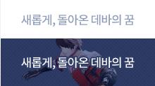 새롭게 돌아온 데바의 꿈 백부장 액세서리부터 그렌달 장비까지! 2015. 5. 20. (수) ~ 2015. 6. 17. (수)