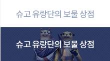 슈고 유랑단의 보물 상점 늘무부터 각성한 대행자 방어구까지 2015. 5. 27. (수) ~ 2015. 6. 24. (수)