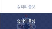 다이노스를 위해 거침없이 응원하라 시즌3 30승 달성 엔씨 룰렛존 2015. 3. 28 ~ 2015. KBO 정규 시즌 종료까지