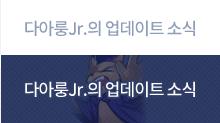 카툰으로 보는 2015. 6. 24. 마스터 서버 업데이트
