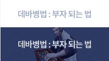 라이브서버 데바병법 : 부자 되는 법 부자 되는 지름길, 재태크의 기술 공개 2015. 6. 19.(금) ~ 7. 7.(목)