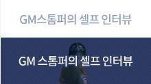 라이브 서버 GM스톰퍼의 셀프 인터뷰 판게아 2nd 시즌 예고 2015. 7. 1.(수)