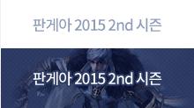 판게아 2015 2nd 시즌 최고의 명예를 위한 두 번째 격돌 2015.