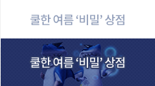 쿨한 여름 '비밀' 상점 멋쟁이 상어씌가 숨겨놓은 비밀 아이템을 구할 수 있는 기회!  2015. 7.24. (금) ~ 8. 5. (수)