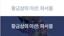 황금삼의 미션: 파서블 또 다른 그냥하는 이벤트가 찾아온다! 2015. 7. 29. (수) ~ 8. 26. (수)