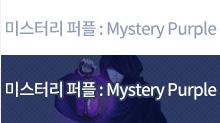 미스터리 퍼플:Mystery Purple 아트레이아에 감도는 서늘한 보랏빛의 정체는 무엇인가! 2015. 8. 19. (수) ~ 9. 9. (수)
