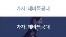 가자! 데바특공대, 마스터보스와의 숨막히는 전투에서 승리하라! 2015. 9. 2.(수) ~ 2015. 9. 9.(수)
