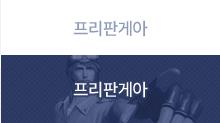 프리 판게아 ,모두의 시즌 계급무관! '당신'도 참전하라 2015. 9. 6. (일) ~ 9. 27. (일)