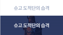 슈고 도적단의 습격 황제 트릴리룽의 비밀 금고를 지켜라 2015. 9. 16. (수) ~ 10. 14. (수)