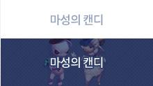 마성시대 외전: 마성의 캔디 시크함 vs 귀여움, 당신의 선택은? 2015. 5. 6.(수) ~ 6. 17.(수)