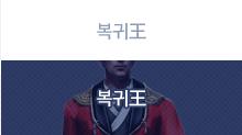 복기王 지금 복귀하는 당신이 진정한 王입니다. 2015. 7. 24. (금) ~ 8. 19. (수)