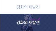 강화의 재발견 강화의 3단 변화를 누려라! 2015. 5. 20. (수) ~ 2015. 6. 17. (수)