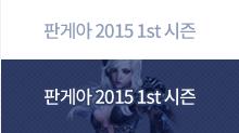 판게아 2015 1st  시즌 최강자를 가리기 위한 그 첫 번째 시즌 2015. 4. 26.(일) - 6. 7.(일)