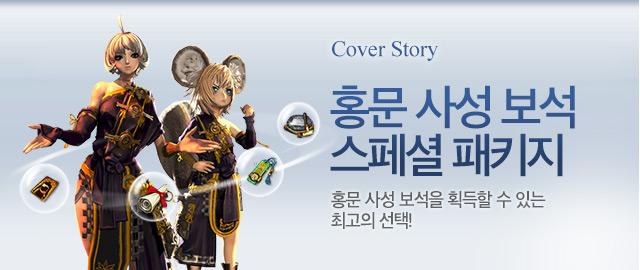 홍문 사성 보석 스페셜 패키지