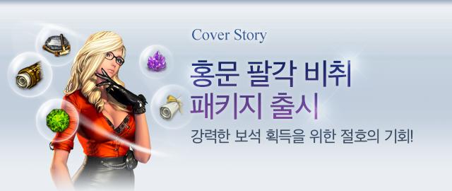 홍문 팔각 비취 패키지 출시