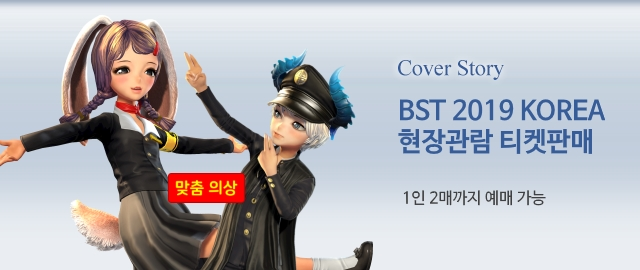 19 KOREA 티켓 판매