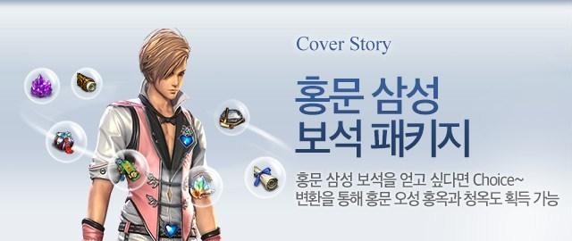 홍문 삼성 보석 패키지
