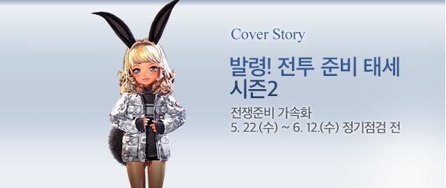 발령! 전투 준비 태세 시즌2