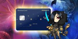 NCSOFT X 신한카드 출시!