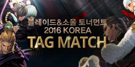 블레이드 & 소울 토너먼트 2016 KOREA TAG MATCH