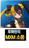 MXM 사전 등록