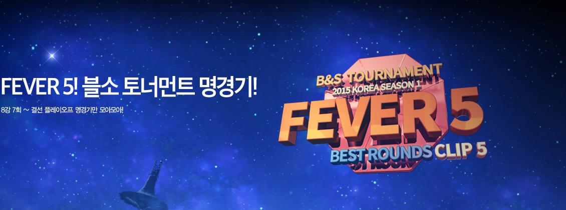 [비무] FEVER 5