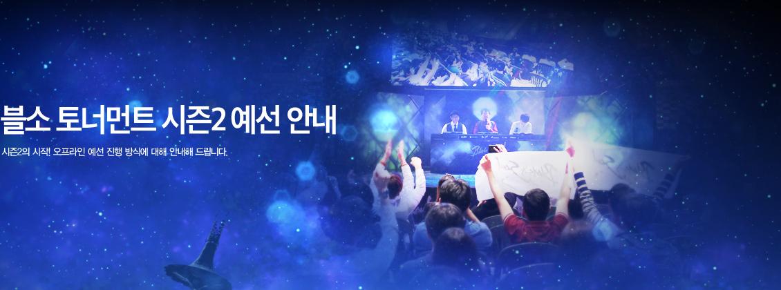 [비무] 48강 예선 사전 안내