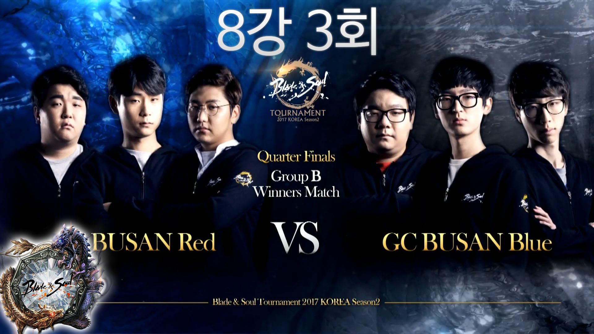 GC BUSAN red vs. GC BUSAN Blue – 8강 3회