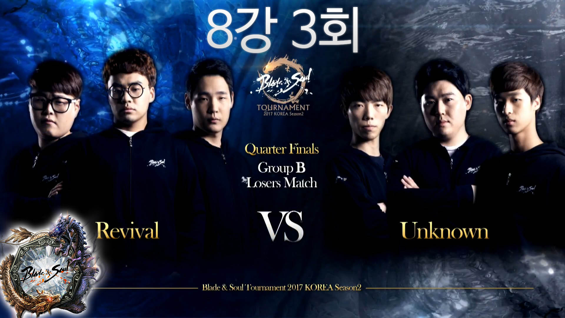 Revival vs. Unknown – 8강 3회