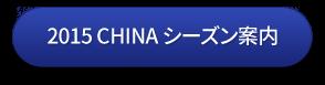2015 CHINA シーズン案内