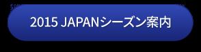 2015 JAPAN シーズン案内