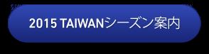 2015 TAIWAN シーズン案内