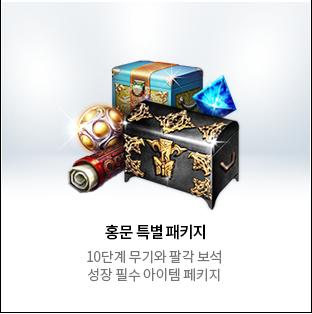 홍문 특별 패키지
