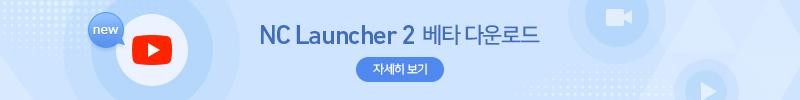 NC Launcher 2 베타 다운로드 자세히보기