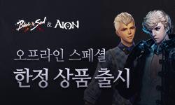 아이온&블소 오프라인 스페셜 한정상품 판매