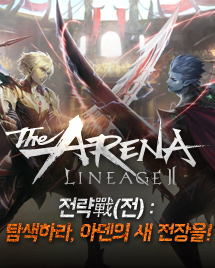 The ARENA Lineage2 전략戰(전) : 탐색하라, 아덴의 새 전장을!