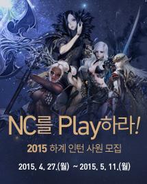 NC를 플레이하라! (종료)
