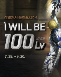 I WILL BE 100Lv