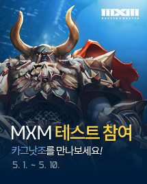 MXM 테스트참여