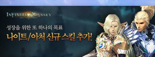 EP 2.0 나이트/아처 신규 스킬 안내