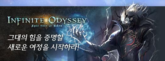 인피니트 오디세이 업데이트
