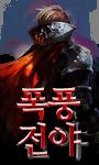 폭풍전야 feat. 사이하의 망토