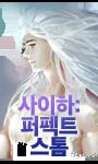 사이하: 퍼펙트 스톰