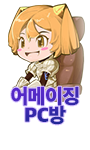 어메이징 PC방