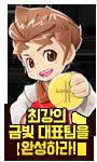 최강의 금빛 대표팀을 완성하라!