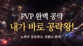 'PVP 완벽 공략' 이벤트