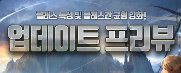[아덴] 1월 16일(수) 업데이트 프리뷰