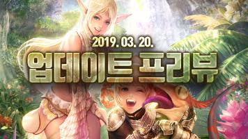 2019. 3. 20. 업데이트 프리뷰