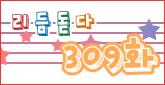 309화. 독특한(?) 우정을 소개합니다!