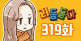 319화. 당황스러운(?) 만남
